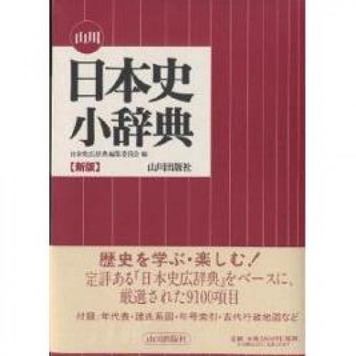 山川日本史小辞典/日本史広辞典編集委員会