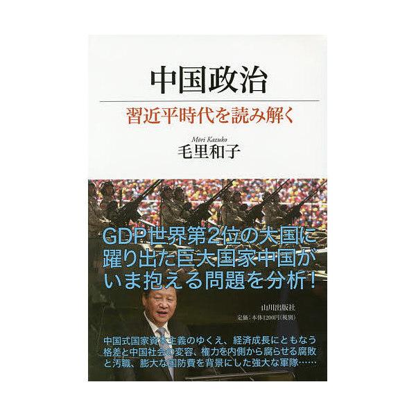 中国政治 習近平時代を読み解く/毛里和子