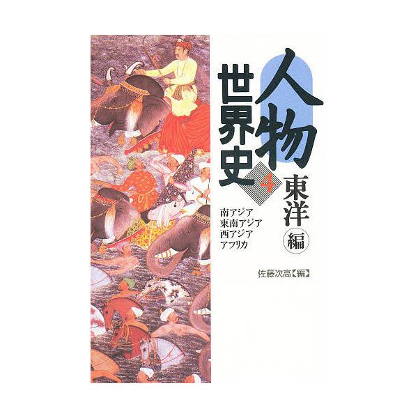 人物世界史 4/佐藤次高