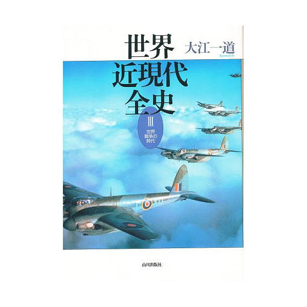 世界近現代全史 3/大江一道