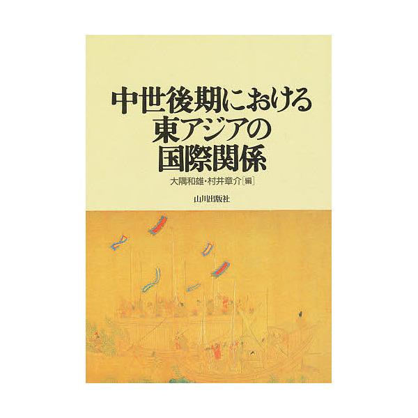 中世後期における東アジアの国際関係/大隅和雄/村井章介
