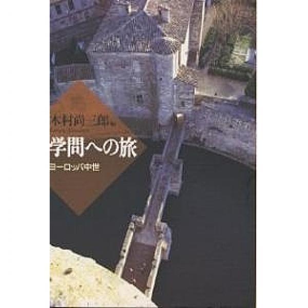 学問への旅 ヨーロッパ中世/木村尚三郎