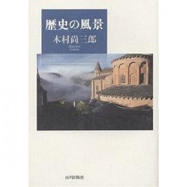 歴史の風景/木村尚三郎