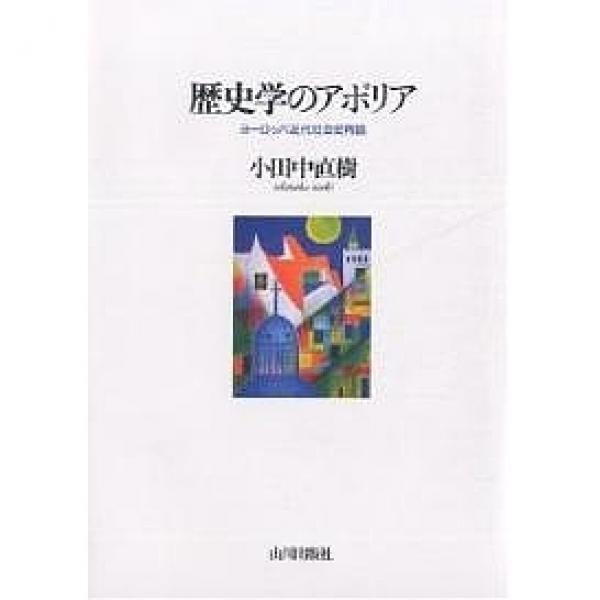歴史学のアポリア ヨーロッパ近代社会史再読/小田中直樹