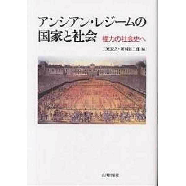 アンシアン・レジームの国家と社会 権力の社会史へ/二宮宏之/阿河雄二郎