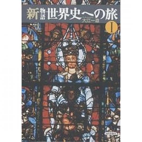 新物語世界史への旅 1/大江一道