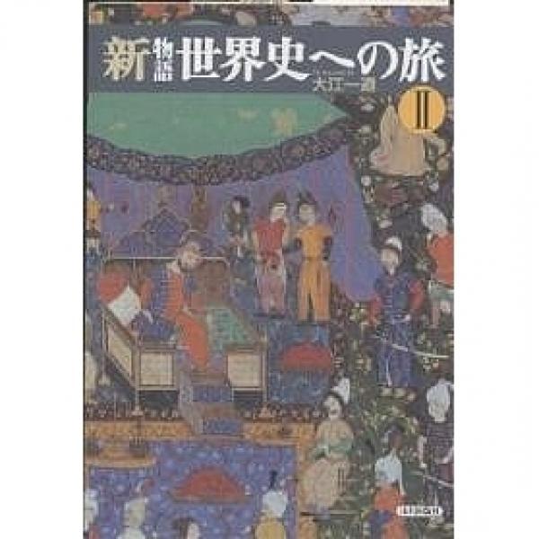 新物語世界史への旅 2/大江一道