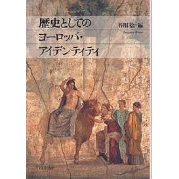 歴史としてのヨーロッパ・アイデンティティ/谷川稔