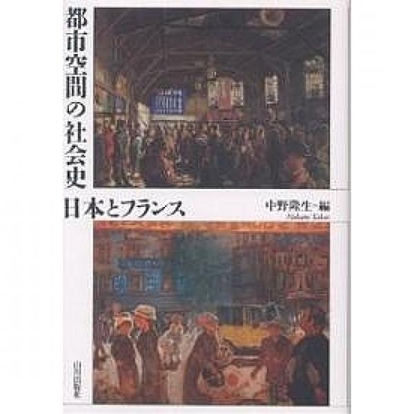 都市空間の社会史日本とフランス/中野隆生