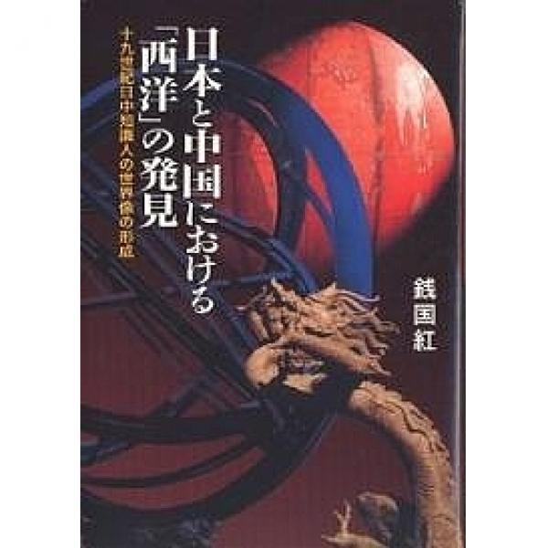 日本と中国における「西洋」の発見 19世紀日中知識人の世界像の形成/銭国紅
