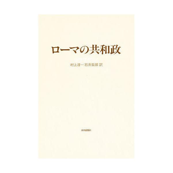 ローマの共和政/J.ブライケン/村上淳一/石井紫郎