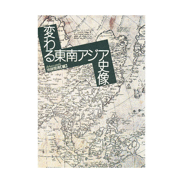 変わる東南アジア史像/池端雪浦
