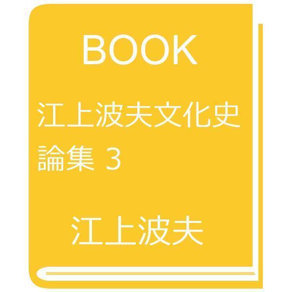 江上波夫文化史論集 3/江上波夫