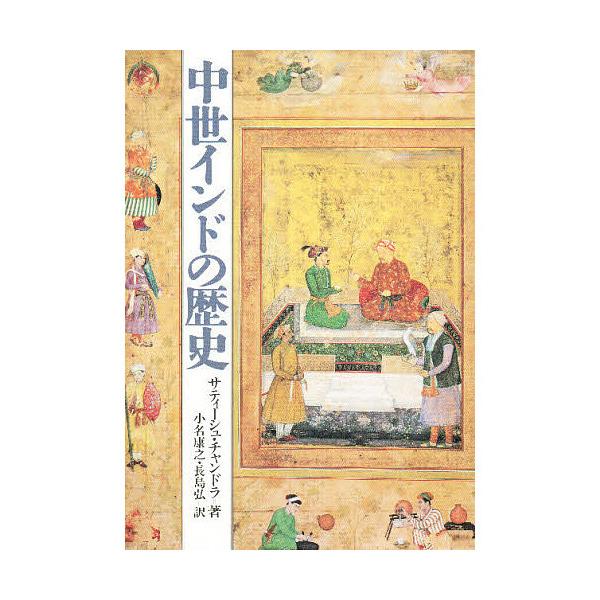 中世インドの歴史/サティーシュ・チャンドラ/小名康之/長島弘