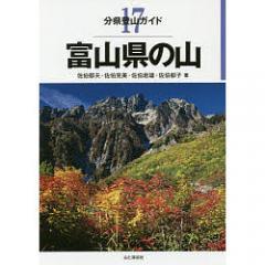 富山県の山/佐伯郁夫/佐伯克美/佐伯岩雄