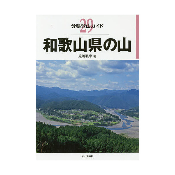 和歌山県の山/児嶋弘幸