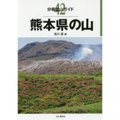熊本県の山/吉川渡