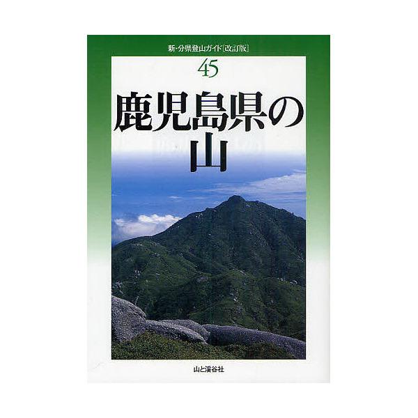 鹿児島県の山/鹿児島山岳会