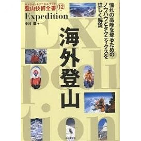 海外登山 憧れの高峰を登るためのノウハウとタクティクスを詳しく解説/中村進
