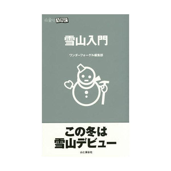 雪山入門/山と溪谷社ワンダーフォーゲル編集部