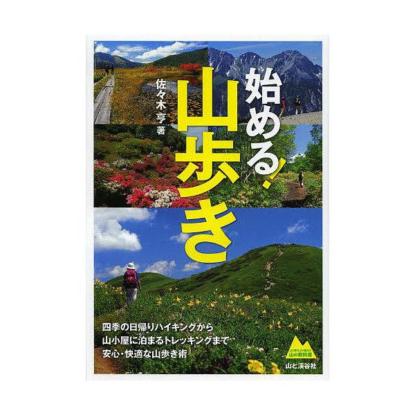 始める!山歩き 四季の日帰りハイキングから山小屋に泊まるトレッキングへ/佐々木亨
