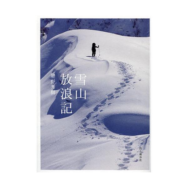 雪山放浪記/星野秀樹