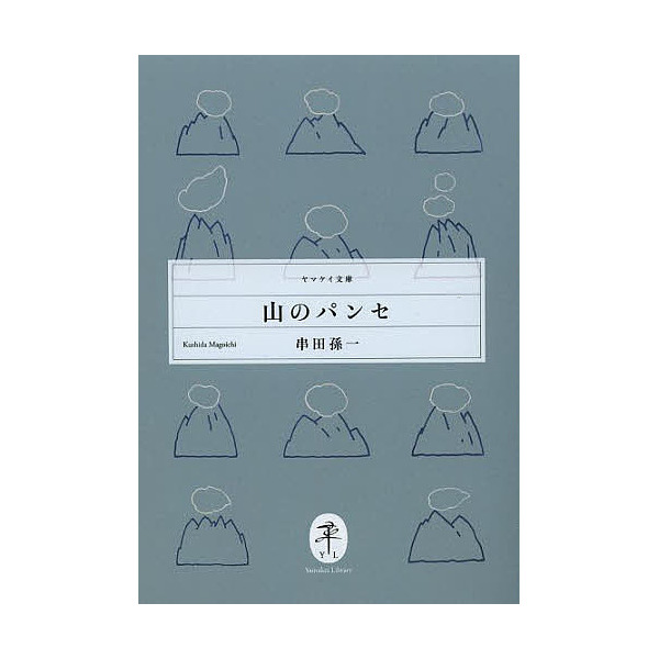 山のパンセ/串田孫一