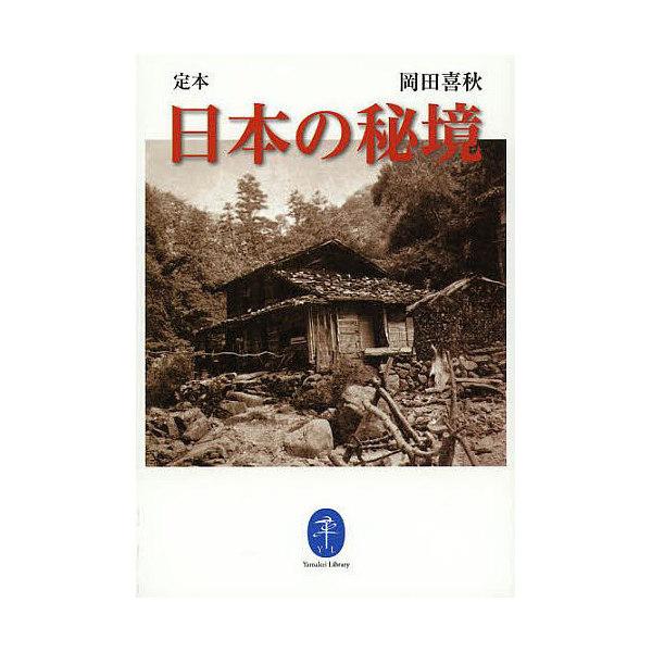 定本日本の秘境/岡田喜秋