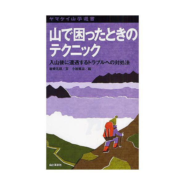 山で困ったときのテクニック 入山後に遭遇するトラブルへの対処法/岩崎元郎/小林修治