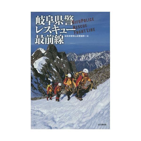 岐阜県警レスキュー最前線/岐阜県警察山岳警備隊