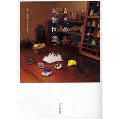 ときめく鉱物図鑑 Book for discovery/宮脇律郎/山と溪谷社