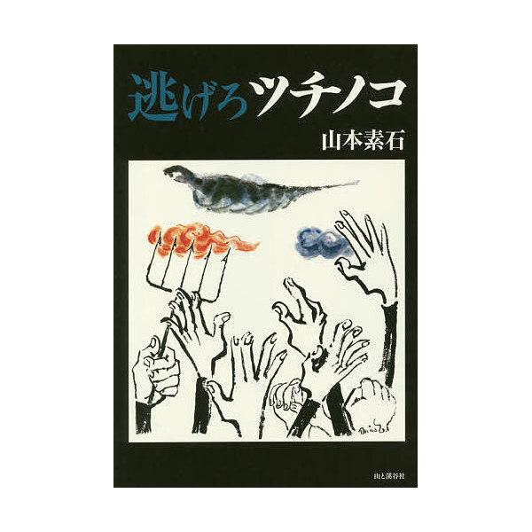 逃げろツチノコ/山本素石