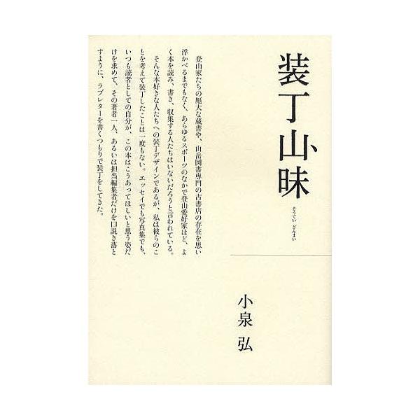 装丁山昧/小泉弘