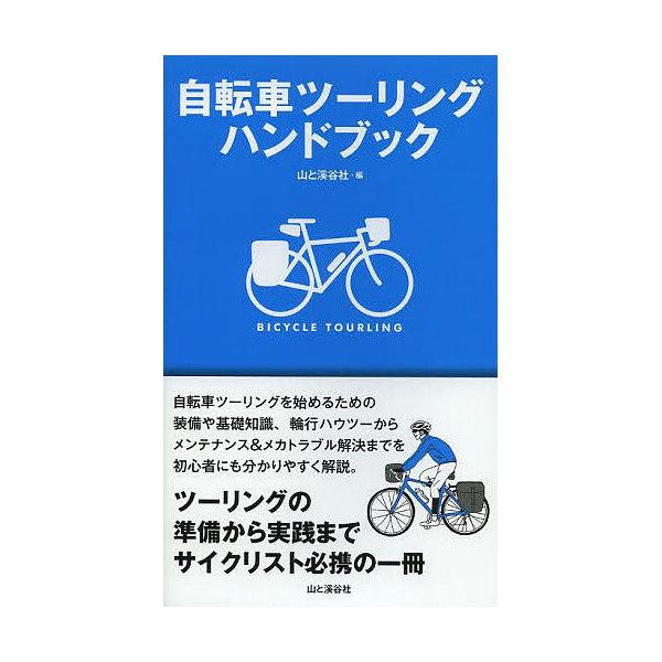 自転車ツーリングハンドブック ツーリングの準備から実践までサイクリスト必携の一冊/山と溪谷社アウトドア出版部