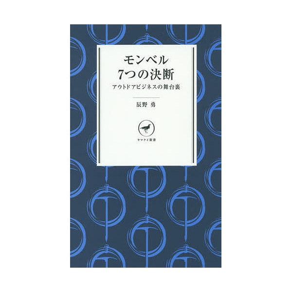 モンベル7つの決断 アウトドアビジネスの舞台裏/辰野勇
