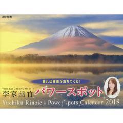 カレンダー '18 李家幽竹パワースポッ