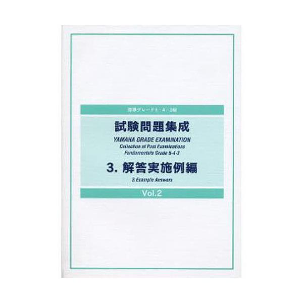 試験問題集成 3 解答実施例編 2