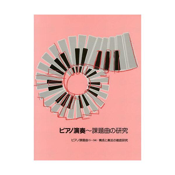 ピアノ演奏~課題曲の研究