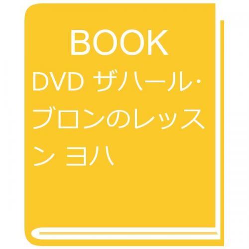 DVD ザハール・ブロンのレッスン ヨハ