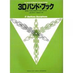楽譜 3Dバンド・ブック 第13版/J.D.プロイハーG.B.ゼップ