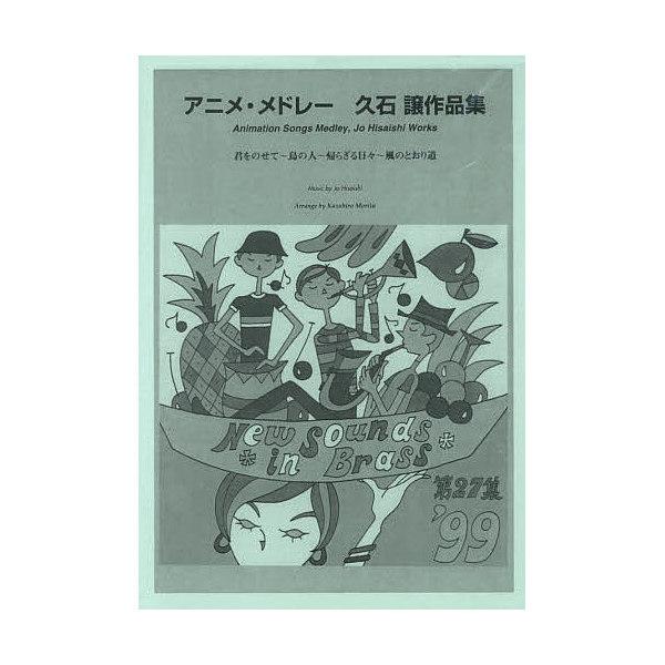 楽譜 アニメ・メドレー~久石譲作 復刻版