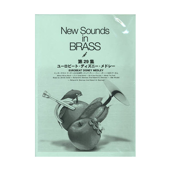 楽譜 ユーロ・ビート・ディズニー 復刻版