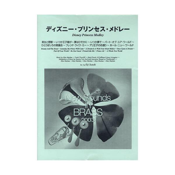楽譜 ディズニー・プリンセス・メド 7版