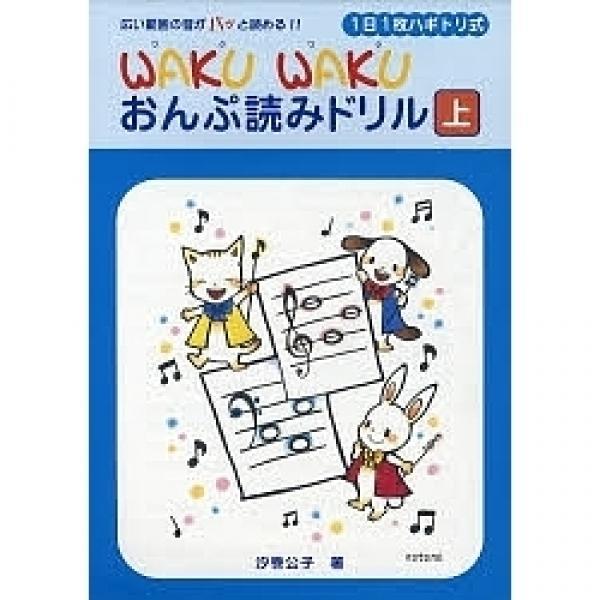 楽譜 WAKUWAKUおんぷ読みドリ 上