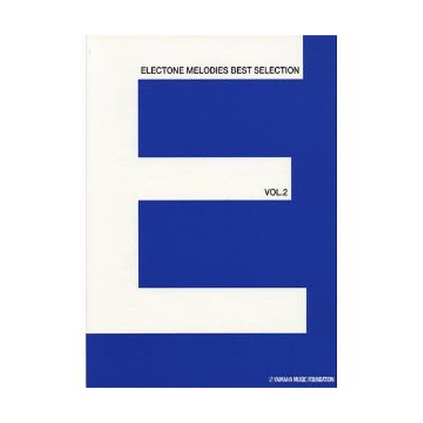 楽譜 ELECTONE MELODI 2/ヤマハ音楽振興会