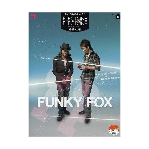 楽譜 FUNKY FOX 中級~上級/加曽利康之