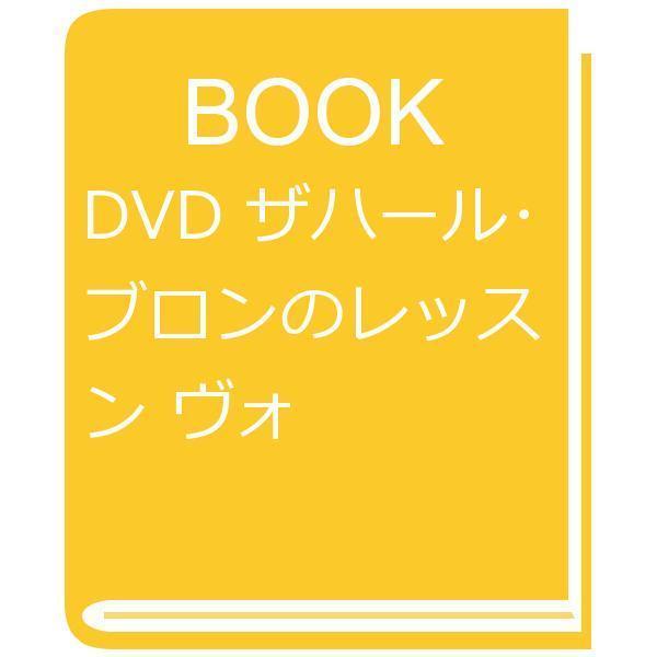DVD ザハール・ブロンのレッスン ヴォ