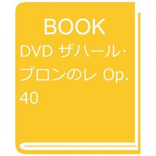 DVD ザハール・ブロンのレ Op.40