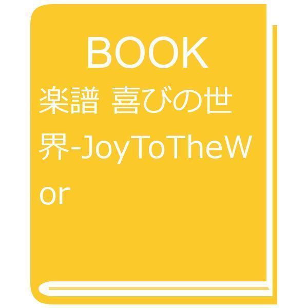 楽譜 喜びの世界-JoyToTheWor