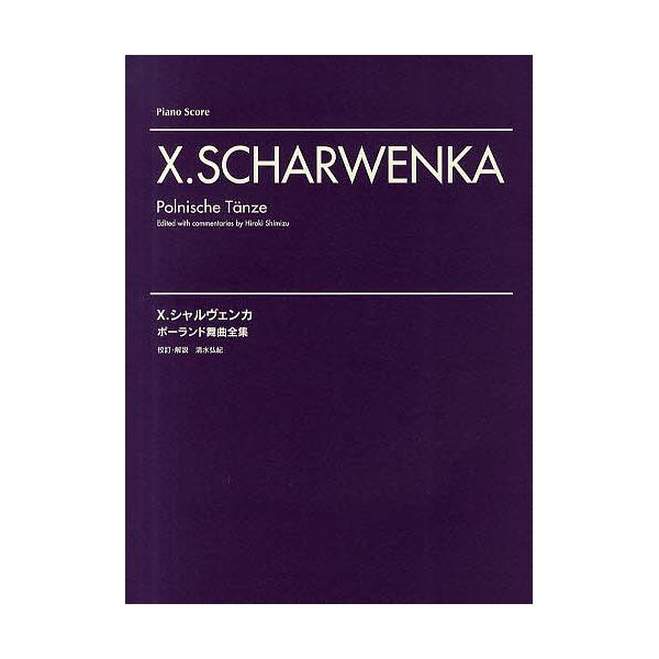 楽譜 X.シャルヴェンカ ポーランド舞曲